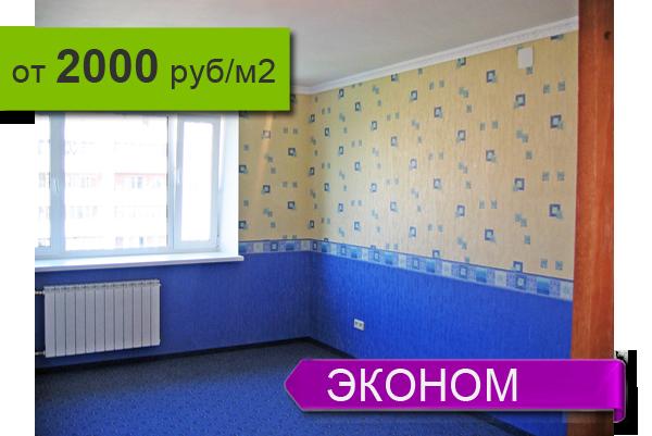 Стоит ли делать ремонт квартиры на продажу? - forumdomikua