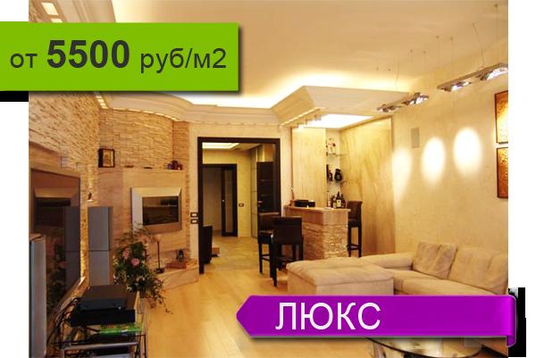 Ремонт квартир в Самаре под ключ от 1100 руб кв метр